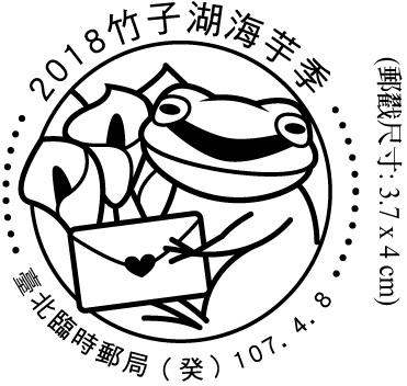 台湾4月8日2018竹子湖海芋季临时邮局戳