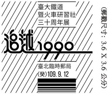 臺大鐵道暨火車研習社三十周年展