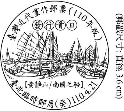 臺灣近代畫作郵票(110年版)發行首日
