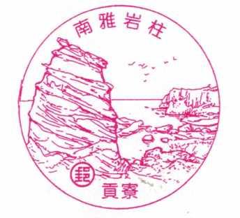 貢寮南雅岩柱