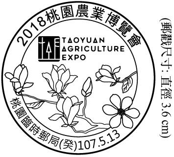 台湾5月13日2018桃园农业博览会临时邮局戳