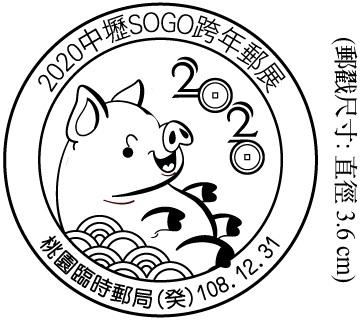台湾12月31日2020中坜SOGO跨年邮展临时邮局戳