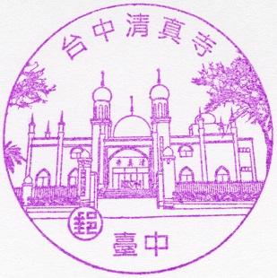 台中清真寺