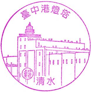 臺中港燈塔