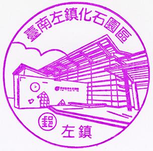 臺南左鎮化石園區