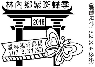 台湾3月31日2018林内乡紫斑蝶季临时邮局戳