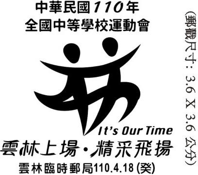 中華民國110年全國中等學校運動會