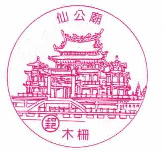 木柵仙公廟