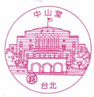 台北中山堂