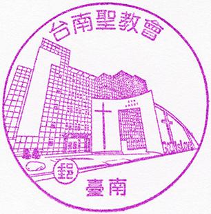台南聖教會