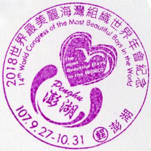 2018世界最美麗海灣組織世界年會紀念