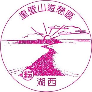 奎壁山遊憩區