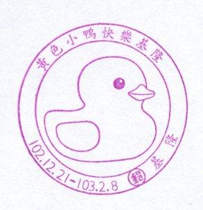 黃色小鴨快樂基隆