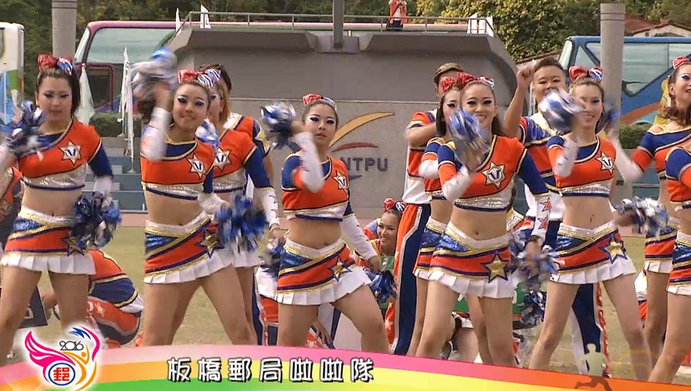 中華郵政105年員工運動大會