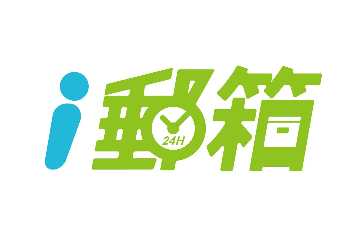 105年7月5日中華郵政推出i郵箱服務