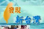 發現新台灣郵局關懷獨居老人-1