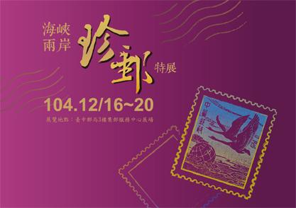 海峽兩岸珍郵特展104.12/16~20