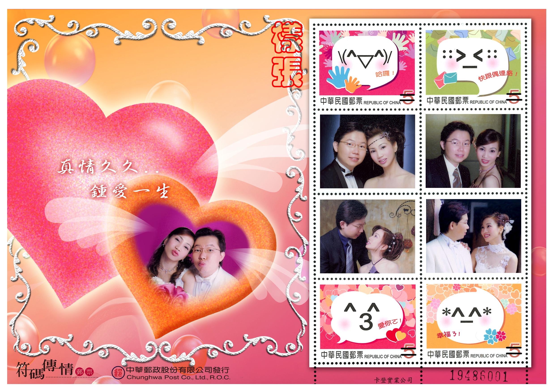 個人化郵票廣告