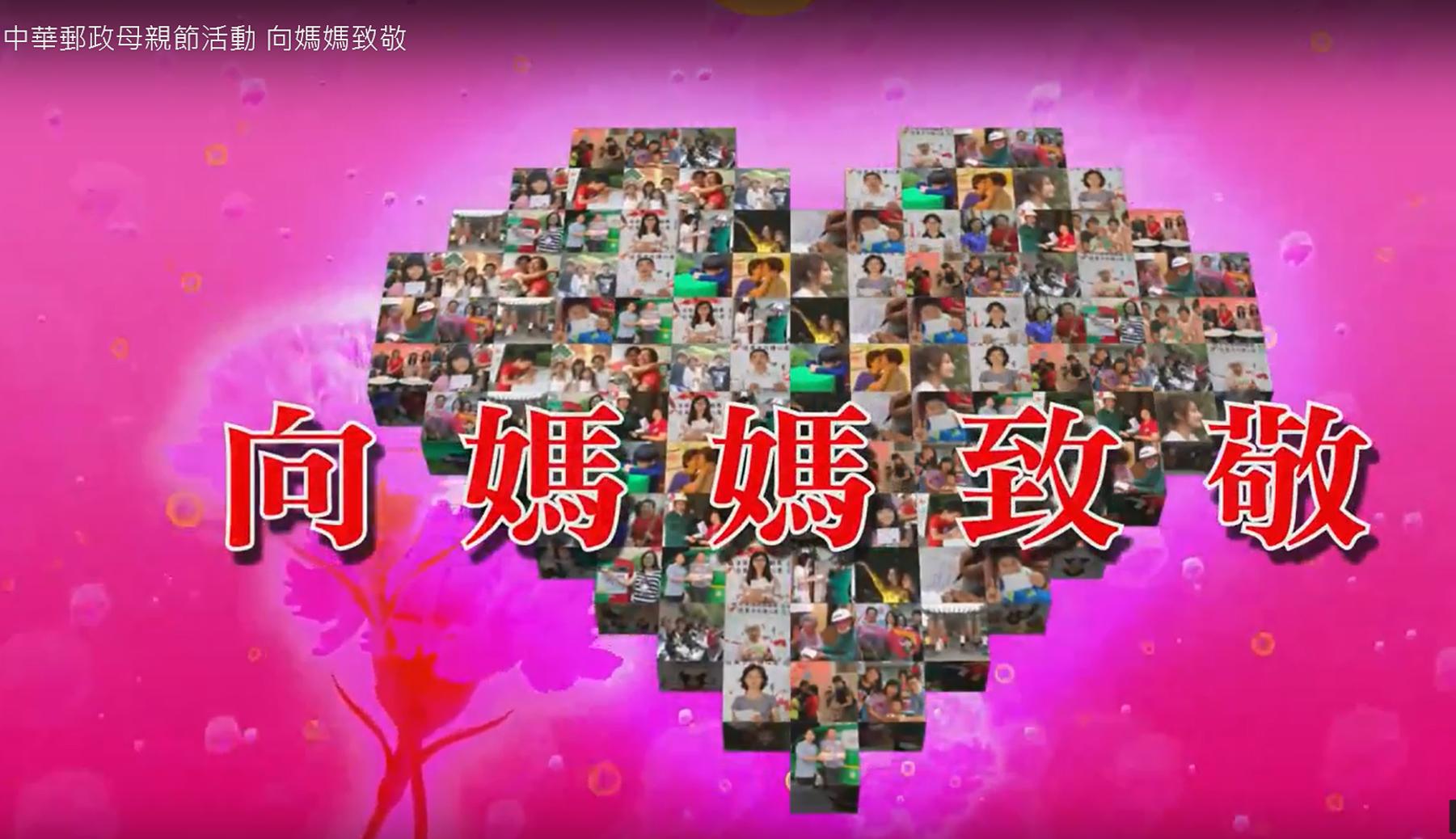 中華郵政母親節活動 向媽媽致敬